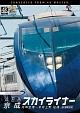 ビコム ワイド展望 4K撮影作品 AE形 京成スカイライナー 4K撮影 成田空港~京成上野 往復