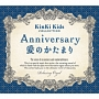 Anniversary/愛のかたまり KinKi Kids コレクション α波オルゴール