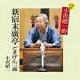 CD版 小沢昭一的 新宿末廣亭 ごきげん三夜