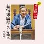 CD版 小沢昭一的 新宿末廣亭 たっぷり四夜