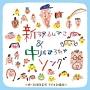 新沢としひこ&中川ひろたかソング 祝・30周年記念 こども合唱版