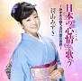 日本の心情を歌う ~みずきの歌う流行歌の世界~