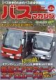 BUS magazine 三菱ふそう新型エアロクィーン&エアロエース鮮烈デビュー バス好きのためのバス総合情報誌(83)