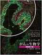 ワインバーグ がんの生物学<原書第2版>