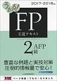 うかる!FP2級・AFP 王道テキスト 2017-2018