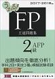 うかる!FP2級・AFP 王道問題集 2017-2018