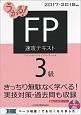 うかる!FP3級 速攻テキスト 2017-2018