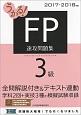 うかる!FP3級 速攻問題集 2017-2018