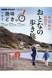 NHK趣味どきっ! 海・山・町を再発見!おとなの歩き旅