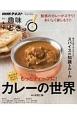NHK趣味どきっ! スパイスでおいしくヘルシー もっとディープに!カレーの世界
