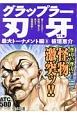グラップラー刃牙 最大トーナメント編 (8)