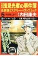 名探偵 浅見光彦の事件簿&旅情ミステリーベストコミック (5)