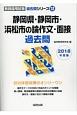 静岡県・静岡市・浜松市の論作文・面接 過去問 2018 教員採用試験過去問シリーズ12
