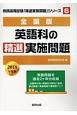 英語科の精選実施問題<全国版> 2018 教員採用試験・精選実施問題シリーズ6