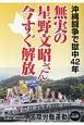 国際労働運動 沖縄闘争で獄中42年 無実の星野文昭さん今すぐ解放 国際連帯と階級的労働運動を(21)