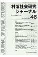 村落社会研究ジャーナル (46)