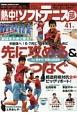熱中!ソフトテニス部 都道府県全中リポート/男子V・和歌山県の『先に攻める&つなぐ』 中学部活応援マガジン(41)