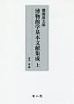 棚橋源太郎 博物館学基本文献集成(上)