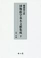 棚橋源太郎 博物館学基本文献集成(下)