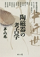 中近世陶磁器の考古学 (6)
