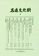石造文化財 神・儒・仏の習合・分離を考古学する2 (9)