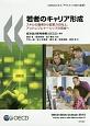 若者のキャリア形成 OECDスキル・アウトルック 2015 スキルの獲得から就業力の向上、アントレプレナーシッ