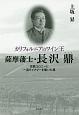 カリフォルニアのワイン王 薩摩藩士・長沢鼎 宗教コロニーに一流ワイナリーを築いた男
