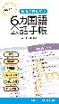 病院で役に立つ ゆびさし6カ国語会話手帳