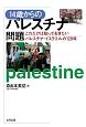 14歳からのパレスチナ問題 これだけは知っておきたいパレスチナ・イスラエルの1