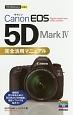 今すぐ使えるかんたんmini Canon EOS 5D Mark4 完全活用マニュアル