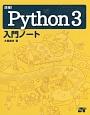 詳細!Python3 入門ノート