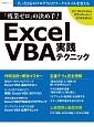 「残業ゼロ」の決め手!ExcelVBA実践テクニック たった3行のプログラムでワークスタイルを変える