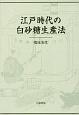 江戸時代の白砂糖生産法