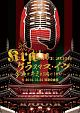 Kra LIVE 2016 【ケラスマス・イヴ~今夜はキミと過ごしたい~】@2016.12.24浅草公会堂