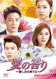 愛の香り~憎しみの果てに~ DVD-BOX III