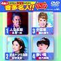 DVDカラオケ 音多名人!![ワイド]~人生花暦~