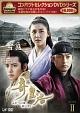 コンパクトセレクション 奇皇后 -ふたつの愛 涙の誓い- DVD-BOX II