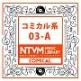 日本テレビ音楽 ミュージックライブラリー ~コミカル系 03-A