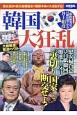 韓国大狂乱 極左反日の新大統領誕生で朝鮮半島は大混乱する!