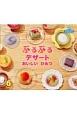 サンチャイルド・ビッグサイエンス 2017.6 ぷるぷるデザートおいしいひみつ