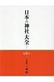 日本の神社大全 近畿2 (7)