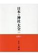 日本の神社大全 近畿5 (10)