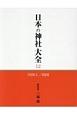 日本の神社大全 中国2・四国 (12)
