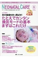 ネオネイタルケア 30-6 2017.6 特集:苦手意識を吹っ飛ばせ!たとえでカンタン換気モードの基本まずはこれだけ 新生児医療と看護専門誌