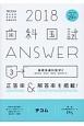 歯科国試ANSWER 基礎系歯科医学2 2018 (3)