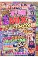 ぱちんこオリ術メガMIX プレミアムBOX