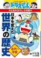 ドラえもんの社会科おもしろ攻略 日本を変えた世界の歴史[古代~中世] ドラえもんの学習シリーズ