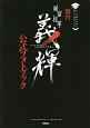 舞台『剣豪将軍義輝』公式ガイドブック もっと歴史を深く知りたくなるシリーズ