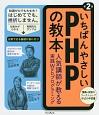 いちばんやさしいPHPの教本<第2版> 人気講師が教える実践Webプログラミング