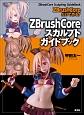 ZBrushCore スカルプトガイドブック